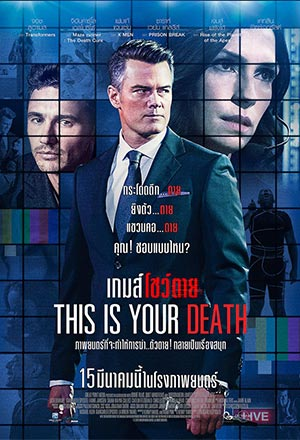 This Is Your Death เกมส์โชว์ตาย The Show