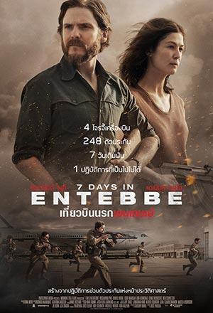 7 Days in Entebbe เที่ยวบินนรกเอนเทบเบ้ Entebbe