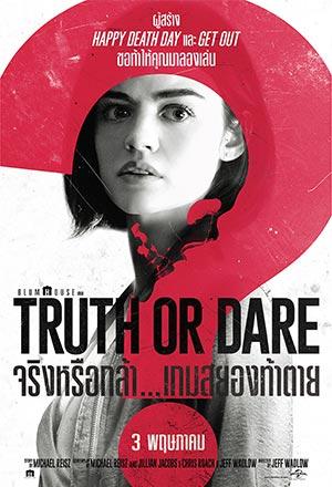 Truth or Dare จริงหรือกล้า...เกมสยองท้าตาย Blumhouse's Truth or Dare