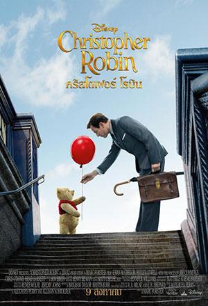 Christopher Robin คริสโตเฟอร์ โรบิน Disney's Christopher Robin