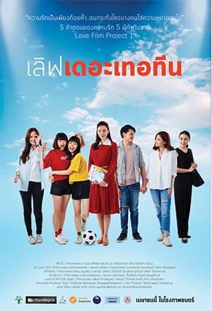 เลิฟเดอะเทอทีน  Love The Thirteen, Love Film Project 1st
