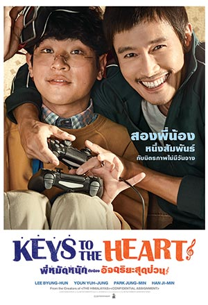 Keys to the Heart พี่หมัดหนัก กับน้องอัจฉริยะสุดป่วน