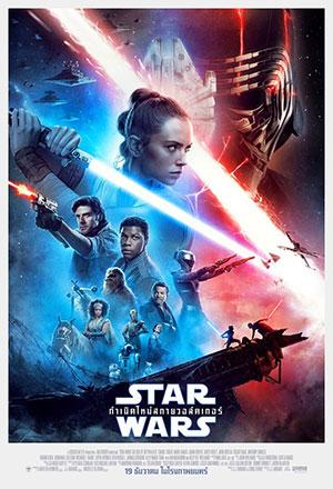 Star Wars: The Rise of Skywalker สตาร์ วอร์ส: กำเนิดใหม่สกายวอล์คเกอร์ Star Wars 9, Star Wars: Episode IX