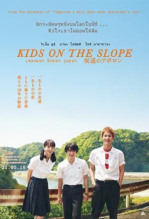 Kids on the Slope เพลงแรก รักแรก จูบแรก Sakamichi no Apollon