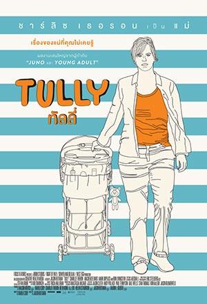 Tully ทัลลี่