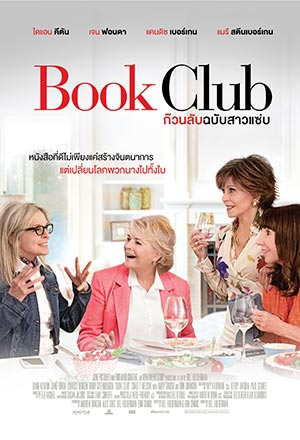 Book Club ก๊วนลับฉบับสาวแซ่บ