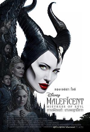 Maleficent: Mistress of Evil มาเลฟิเซนต์: นางพญาปีศาจ Maleficent 2