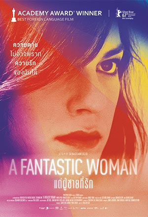 A Fantastic Woman แด่ผู้ชายที่รัก Una Mujer Fantastica