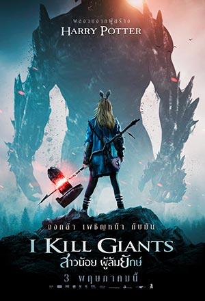 I Kill Giants สาวน้อยผู้ล้มยักษ์