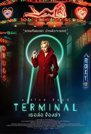 Terminal เธอล่อ จ้องฆ่า