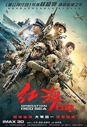คลิก ดูรายละเอียด Operation Red Sea
