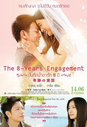 The 8-Years Engagement บันทึกน้ำตารัก 8 ปี 8-nengoshi no hanayome
