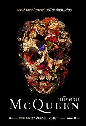 McQueen แม็คควีน
