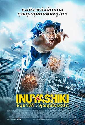Inuyashiki อินุยาชิกิ: คุณลุงไซบอร์ก