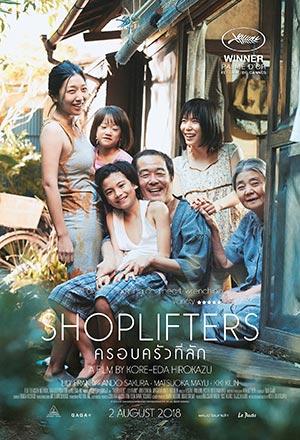 คลิก ดูรายละเอียด Shoplifters