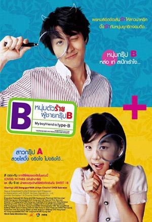My Boyfriend is Type B หนุ่มตัวร้าย ผู้ชายกรุ๊ป B B-hyeong namja chingu