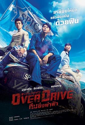 Over Drive ทีมซิ่งผ่าฟ้า Over Drive 2