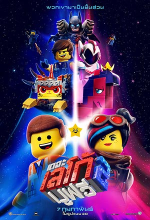 คลิก ดูรายละเอียด The LEGO Movie 2: The Second Part