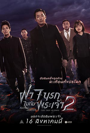 Along With the Gods: The Last 49 Days ฝ่า 7 นรกไปกับพระเจ้า 2 Along With the Gods 2, Singwa hamkke: Ingwa yeon