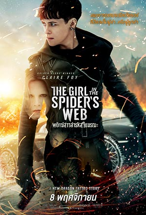 The Girl in the Spider's Web พยัคฆ์สาวล่ารหัสใยมรณะ The Girl in the Spider's Web: A New Dragon Tattoo Story