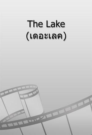 The Lake เดอะเลค