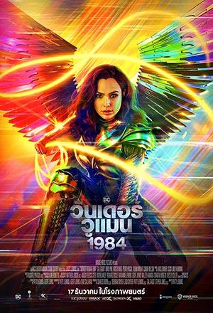 Wonder Woman 1984 วันเดอร์ วูแมน 1984 Wonder Woman 2