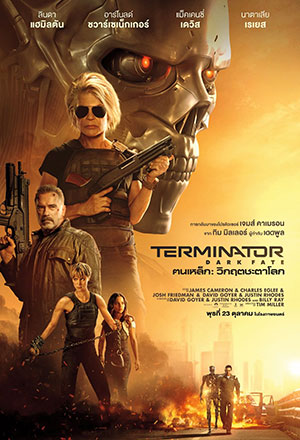 Terminator: Dark Fate ฅนเหล็ก: วิกฤติชะตาโลก Terminator 6