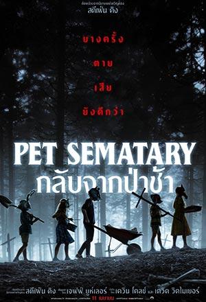 คลิก ดูรายละเอียด Pet Sematary