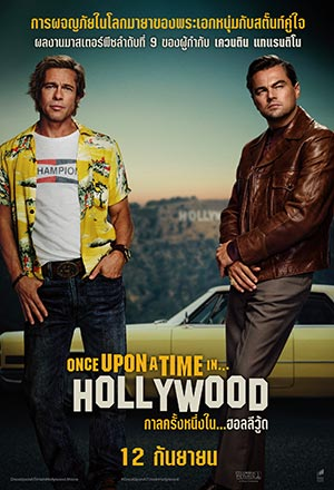 Once Upon a Time in... Hollywood กาลครั้งหนึ่งในฮอลลีวู้ด Once Upon a Time in Hollywood
