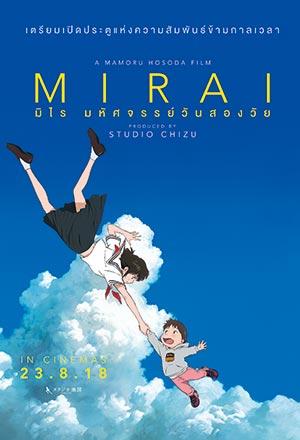 Mirai มิไร มหัศจรรย์วันสองวัย Mirai no Mirai