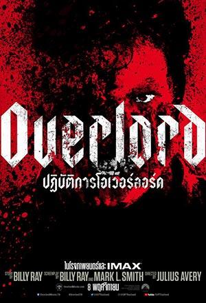 Overlord ปฏิบัติการโอเวอร์ลอร์ด