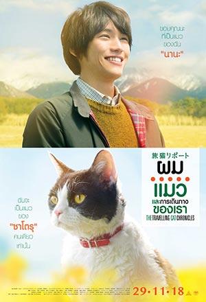 คลิก ดูรายละเอียด The Travelling Cat Chronicles