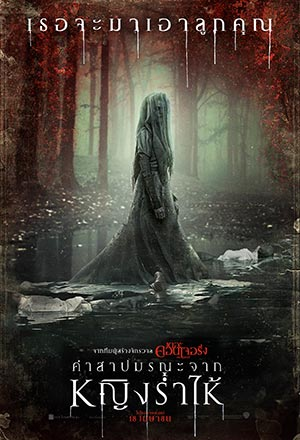 The Curse of the Weeping Woman คำสาปมรณะจากหญิงร่ำไห้ The Children, The Curse of La Llorona