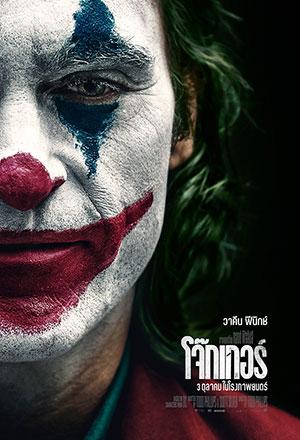 คลิก ดูรายละเอียด Joker