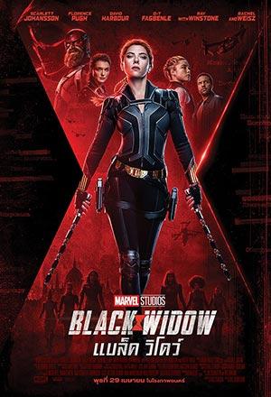 คลิก ดูรายละเอียด Black Widow