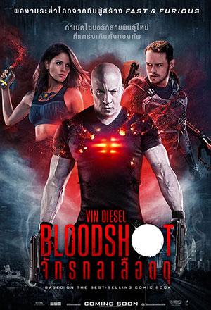 คลิก ดูรายละเอียด Bloodshot