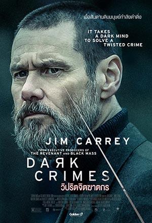 คลิก ดูรายละเอียด Dark Crimes