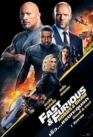 Fast & Furious: Hobbs & Shaw เร็ว...แรงทะลุนรก ฮ็อบส์ & ชอว์ Fast & Furious Presents: Hobbs & Shaw