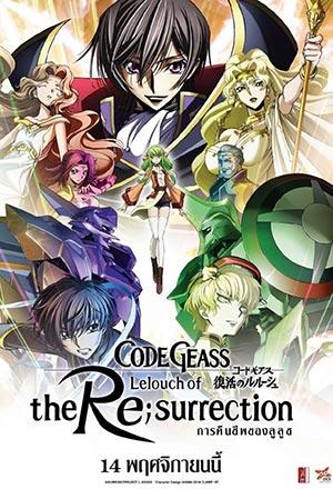 คลิก ดูรายละเอียด Code Geass: Lelouch of the Re;Surrection