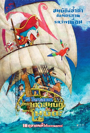 Doraemon the Movie: Nobita's Treasure Island เกาะมหาสมบัติของโนบิตะ Doraemon The Movie 2018, Doraemon Nobita no Takarajima