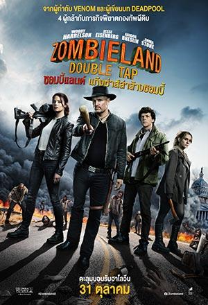 Zombieland: Double Tap ซอมบี้แลนด์ แก๊งซ่าส์ล่าล้างซอมบี้ Zombieland 2
