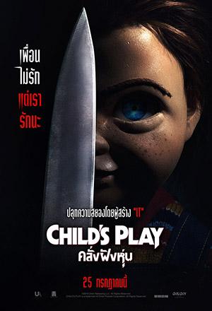 Child's Play คลั่งฝังหุ่น Child's Play Remake