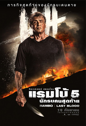 Rambo: Last Blood แรมโบ้ 5 นักรบคนสุดท้าย Rambo 5, Rambo V: Last Blood