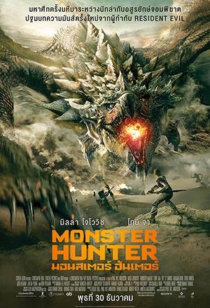 คลิก ดูรายละเอียด Monster Hunter