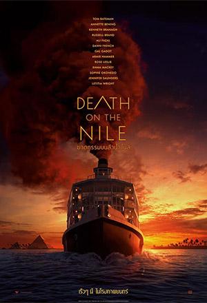 คลิก ดูรายละเอียด Death on the Nile