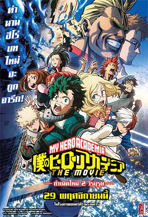 My Hero Academia: The Movie กำเนิดใหม่ 2 วีรบุรุษ Boku no Hero Academia the Movie
