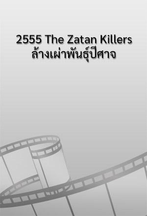 2555 The Zatan Killers ล้างเผ่าพันธุ์ปีศาจ