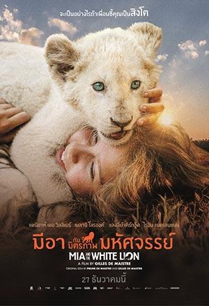 Mia and the White Lion มีอากับมิตรภาพมหัศจรรย์ Mia et le lion blanc