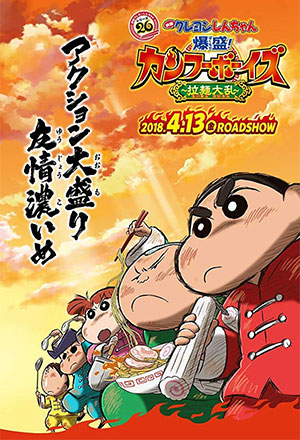 คลิก ดูรายละเอียด Crayon Shin-Chan: Burst Serving! Kung Fu Boys - Ramen Rebellion