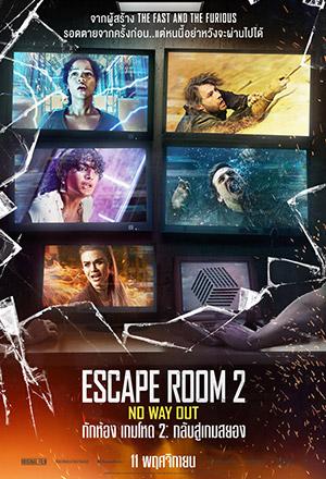 คลิก ดูรายละเอียด Escape Room 2: No Way Out